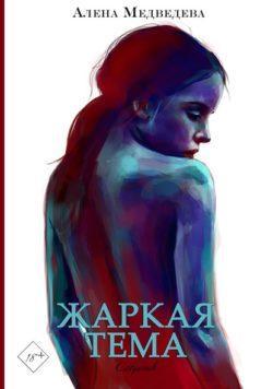 Алёна Медведева - Жаркая тема