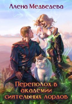 Алёна Медведева - Переполох в академии сиятельных лордов