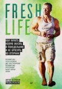 FreshLife28. Как начать новую жизнь в понедельник и не бросить во вторник скачать