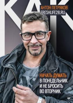 Антон Петряков - Как начать думать в понедельник и не перестать во вторник