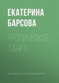 Екатерина Барсова - Тропическое танго