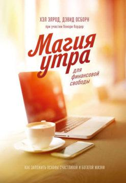 Дэвид Осборн, Хонори Кордер, Хэл Элрод - Магия утра для финансовой свободы