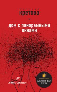Евгения Кретова - Дом с панорамными окнами. Сборник