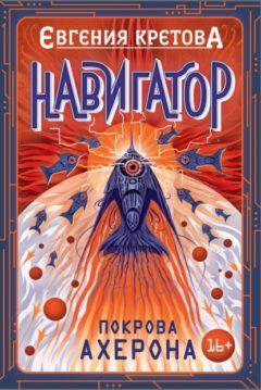 Евгения Кретова - Навигатор. Покрова Ахерона