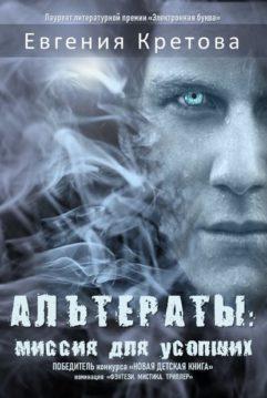 Евгения Кретова - Альтераты: миссия для усопших