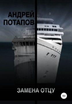 Андрей Потапов - Замена отцу
