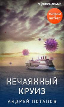 Андрей Потапов - Нечаянный круиз