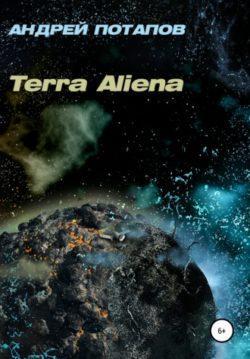 Андрей Потапов - Terra Aliena