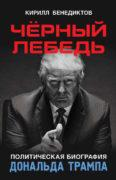 Чёрный лебедь. Политическая биография Дональда Трампа скачать fb2