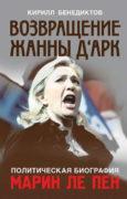 Политическая биография Марин Ле Пен. Возвращение Жанны д'Арк скачать fb2