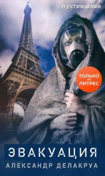 Александр Делакруа - Эвакуация