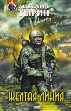 Михаил Тырин - Желтая линия