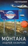 Монтана скачать