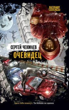 Сергей Чекмаев - Очевидец