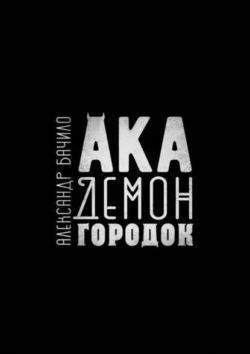Александр Бачило - Академонгородок. Роман в происшествиях
