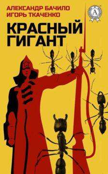 Александр Бачило, Игорь Ткаченко - Красный Гигант