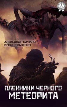 Александр Бачило, Игорь Ткаченко - Пленники Черного Метеорита