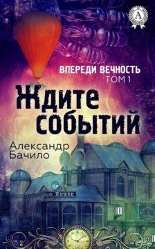 Александр Бачило - Ждите событий