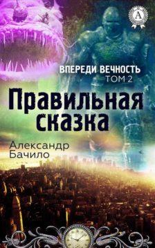 Александр Бачило - Правильная сказка