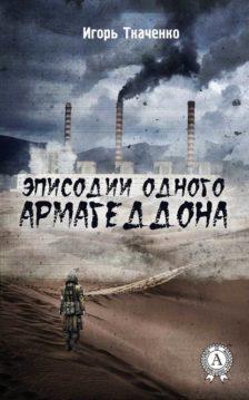 Игорь Ткаченко - Эписодии одного Армагеддона