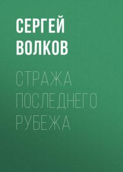 Сергей Волков - Стража последнего рубежа
