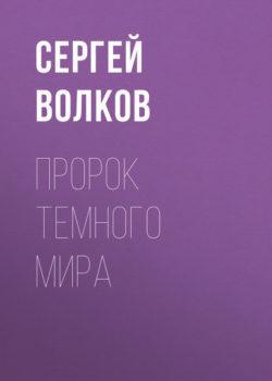 Сергей Волков - Пророк Темного мира