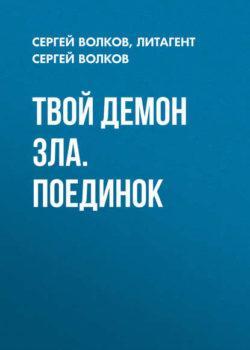 Сергей Волков - Твой демон зла. Поединок