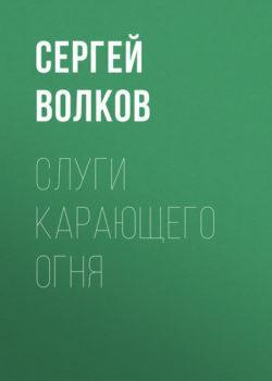 Сергей Волков - Слуги Карающего Огня
