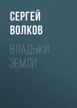 Сергей Волков - Владыки Земли