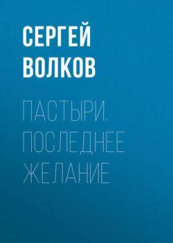 Сергей Волков - Пастыри. Последнее желание