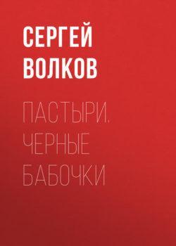 Сергей Волков - Пастыри. Черные бабочки