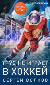 Сергей Волков - Трус не играет в хоккей…
