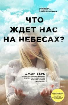 Джон Берк - Что ждет нас на небесах?