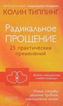 Колин Типпинг - Радикальное Прощение: 25 практических применений. Новые способы решения проблем повседневной жизни