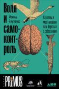 Воля и самоконтроль: Как гены и мозг мешают нам бороться с соблазнами скачать fb2