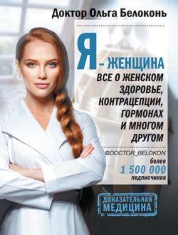 Ольга Белоконь - Я – женщина. Все о женском здоровье, контрацепции, гормонах и многом другом