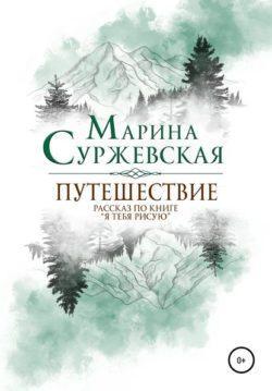 Марина Суржевская - Путешествие