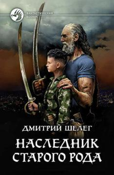 Дмитрий Шелег - Наследник старого рода