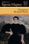 Похороны Великой Мамы (сборник) скачать