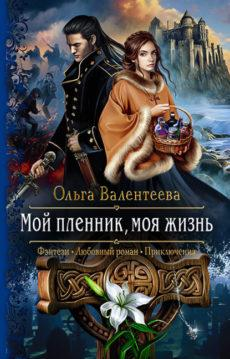 Ольга Валентеева - Мой пленник, моя жизнь