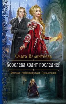 Ольга Валентеева - Королева ходит последней