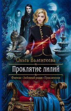 Ольга Валентеева - Проклятие лилий
