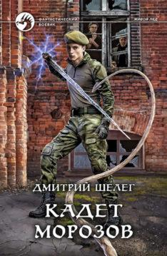 Дмитрий Шелег - Кадет Морозов