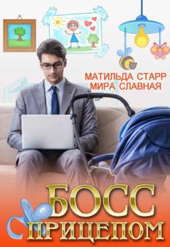 Матильда Старр, Мира Славная - Босс с прицепом