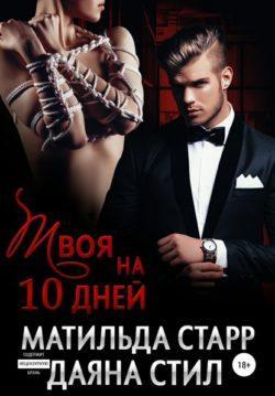Даяна Стил, Матильда Старр - Твоя на 10 дней