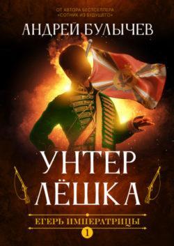 Андрей Булычев - Егерь Императрицы. Унтер Лёшка