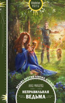Анна Минаева - Неправильная ведьма