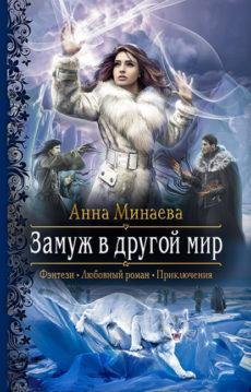 Анна Минаева - Замуж в другой мир