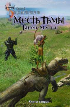 Сергей Тармашев - Месть Тьмы. Книга вторая. Танец мести