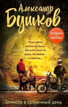 Александр Бушков - Темнота в солнечный день